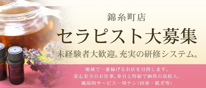 東京メンズエステ錦糸町メンズエステ【ボディラインBodyLine】のバナー画像