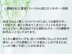 関東メンズエステバリアーノ所沢のサブ画像1