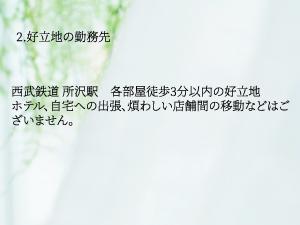 関東メンズエステバリアーノ所沢のサブ画像2