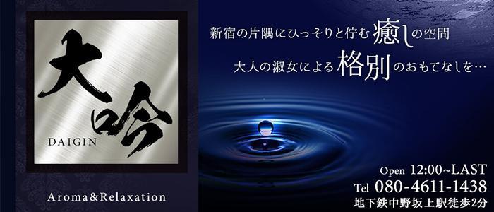 東京メンズエステ新宿メンズエステ【大吟-ダイギン-】のバナー画像