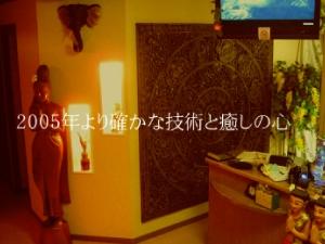 北海道メンズエステAsiaタイ式マッサージ札幌タイもみのサブ画像3