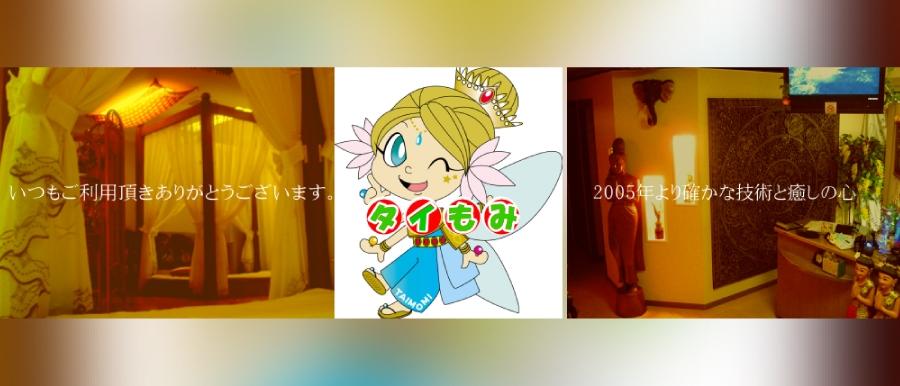 北海道メンズエステAsiaタイ式マッサージ札幌タイもみのバナー画像