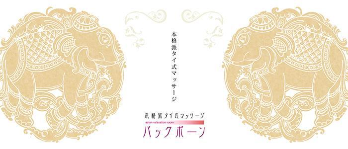 北海道人気メンズエステ店パックポーン 南1条店のバナー画像