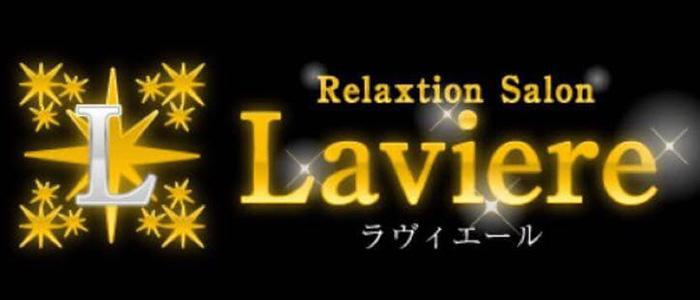名古屋メンズエステ Laviere(ラヴィエール)のバナー画像