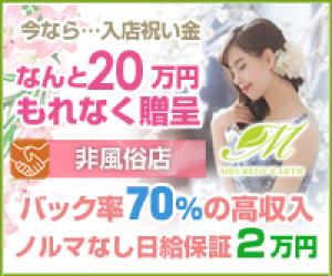 大阪メンズエステMrs.レディアースのサブ画像1