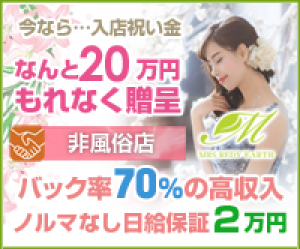 大阪メンズエステMrs.レディアースのサブ画像3
