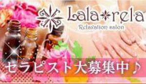 LaLa*rela(ララリラ)
