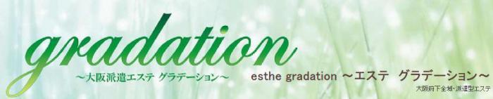 esthe gradation(エステ グラデーション)
