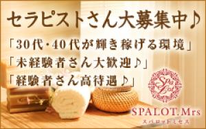 大阪メンズエステSPALOT.Mrs(スパロットミセス)のサブ画像1