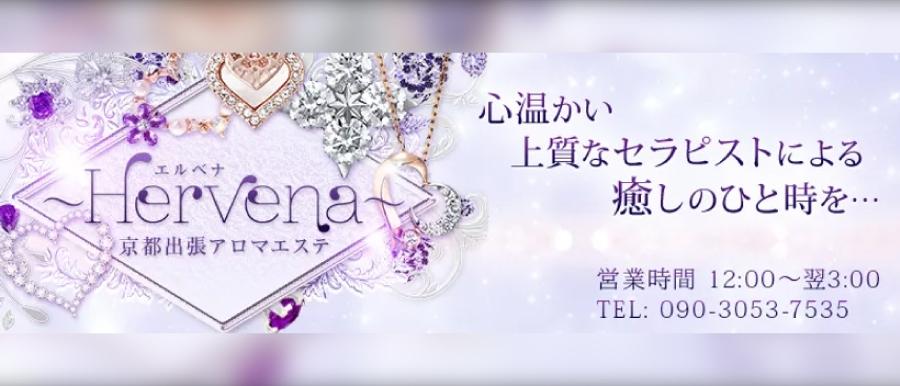 関西メンズエステHervena(エルベナ)のバナー画像