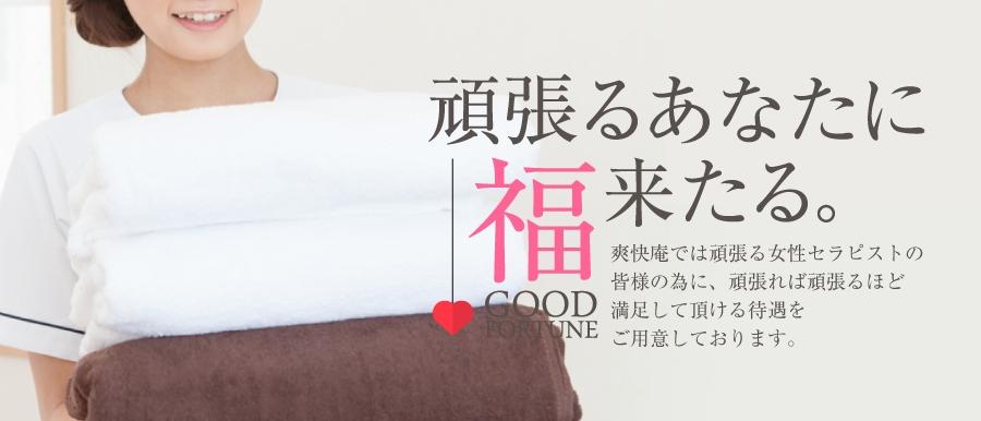 関西メンズエステ爽快庵のバナー画像