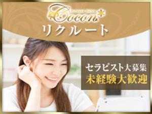 名古屋メンズエステ名古屋・栄のメンズエステCOCON~ココン~のサブ画像1