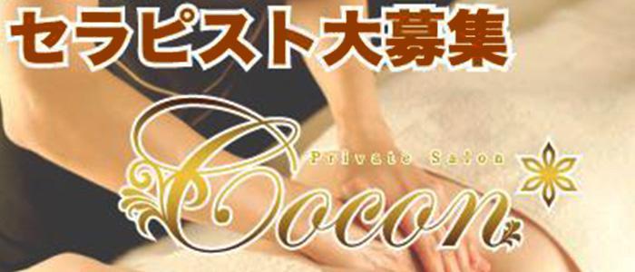 名古屋メンズエステ名古屋・栄のメンズエステCOCON~ココン~のバナー画像