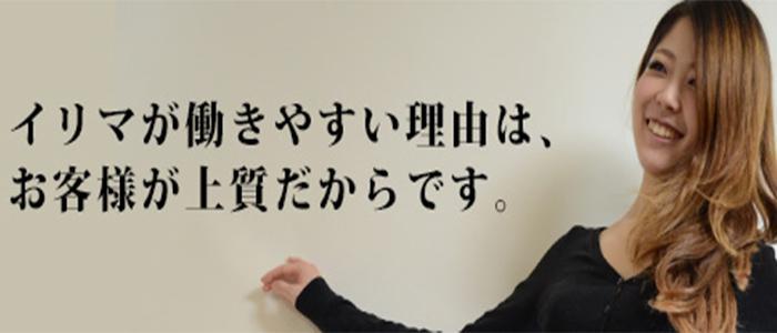 名古屋メンズエステイリマ【春日井北】のバナー画像