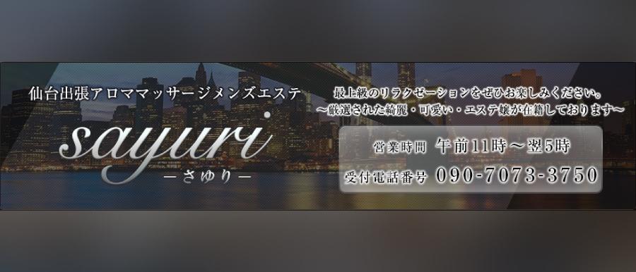 東北人気メンズエステ店仙台出張アロママッサージメンズエステ sayuri~さゆり〜のバナー画像
