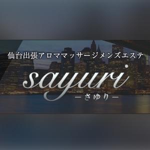 東北メンズエステ仙台出張アロママッサージメンズエステ sayuri~さゆり〜のバナー画像