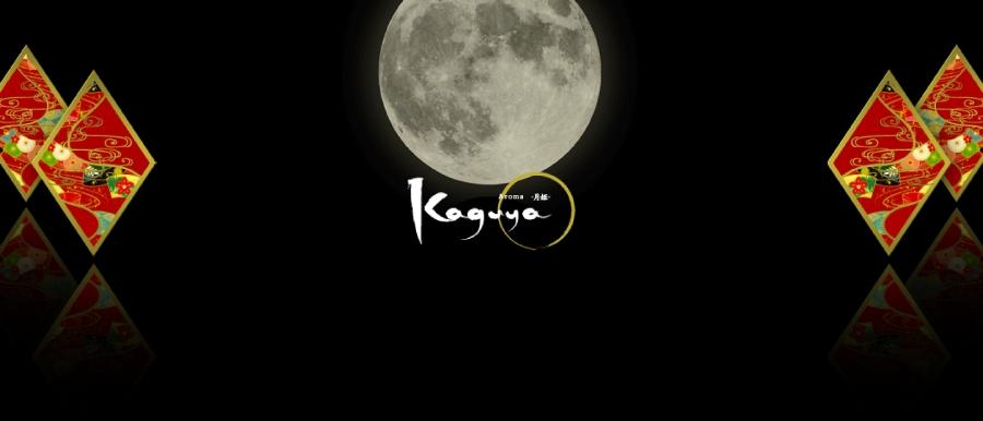 東北人気メンズエステ店仙台のアロマ リラクゼーションサロン Aroma Kaguya のバナー画像