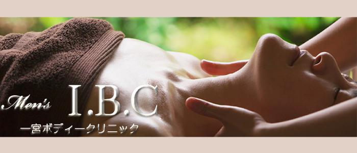 名古屋メンズエステ一宮ボディークリニックのバナー画像