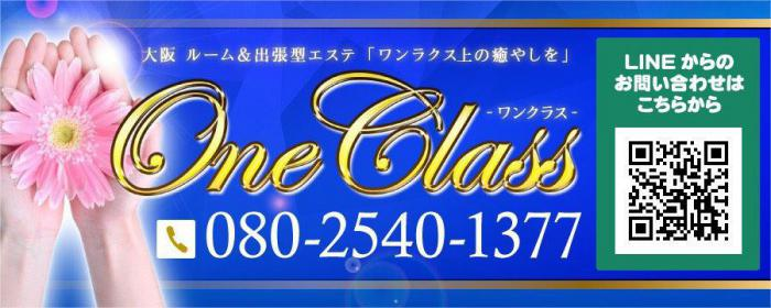 大阪出張マッサージOneClass