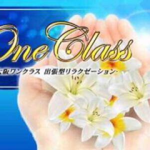 大阪メンズエステ大阪出張マッサージOneClassのバナー画像