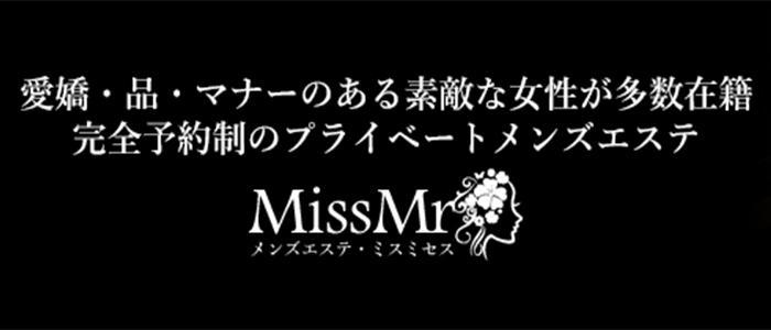 大阪メンズエステMissMrs(ミスミセス)のバナー画像