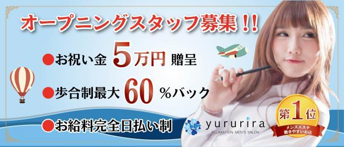 RELAXATION MEN'S SALON yururira 十三店