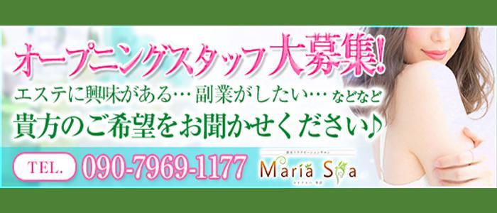 Maria Spa ~マリア スパ~