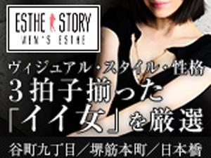 大阪メンズエステ【エステ物語 エステストーリー】大阪 メンズエステのサブ画像3