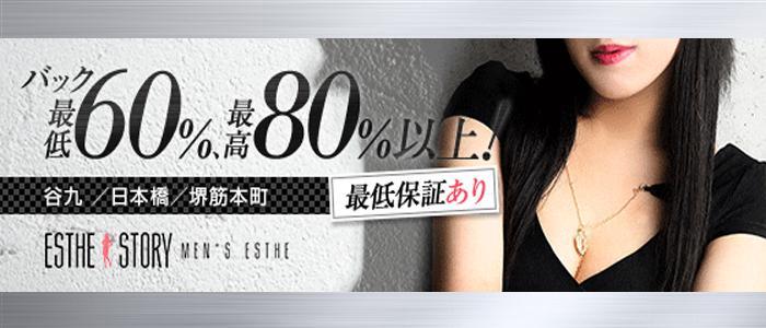 大阪メンズエステ【エステ物語 エステストーリー】大阪 メンズエステのバナー画像