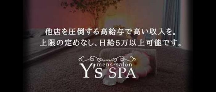 Y'sSPA~ワイズスパ