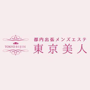 東京メンズエステTOKYO BIJIN ~東京美人~のバナー画像