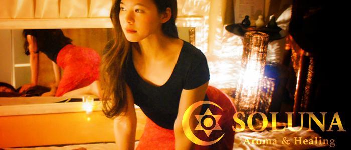 東京メンズエステ恵比寿のメンズエステ『ソルナ恵比寿プラチナム』のバナー画像