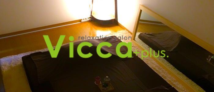 Vicca+plus.: 恵比寿のリラクゼーションサロン