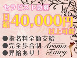 東京メンズエステ「AROMA FAIRY アロマフェアリー」のサブ画像1