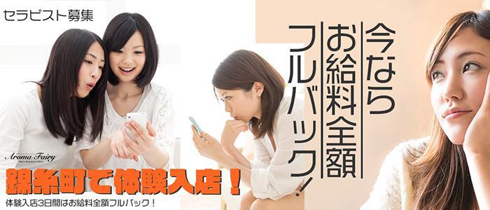東京メンズエステ「AROMA FAIRY アロマフェアリー」のバナー画像