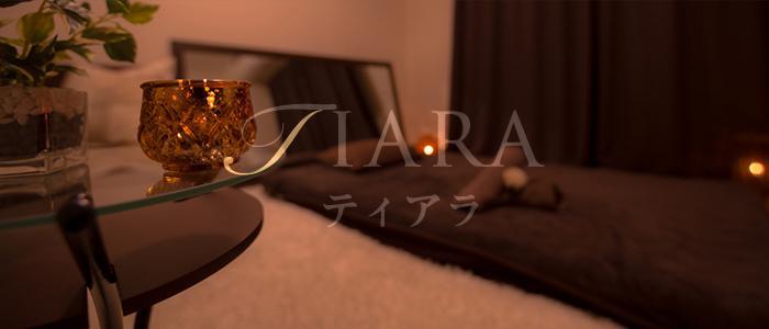 東京メンズエステ恵比寿メンズエステ ティアラのバナー画像