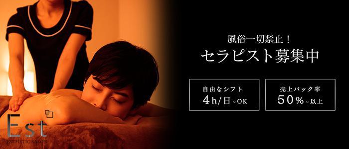 東京メンズエステ恵比寿のメンズエステEST(エスト)のバナー画像