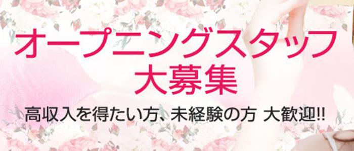 東京メンズエステ経堂メンズエステ バズスタイルのバナー画像