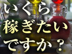 大阪メンズエステmrs-refle~ミセスリフレ~のサブ画像3