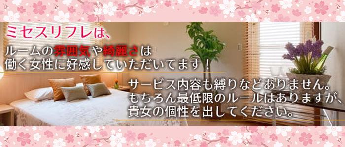 大阪メンズエステmrs-refle~ミセスリフレ~のバナー画像