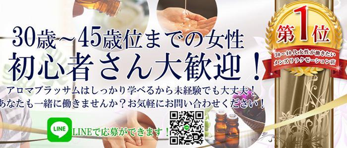 東京メンズエステ恵比寿 大人のメンズエステ「アロマブラッサム」のバナー画像