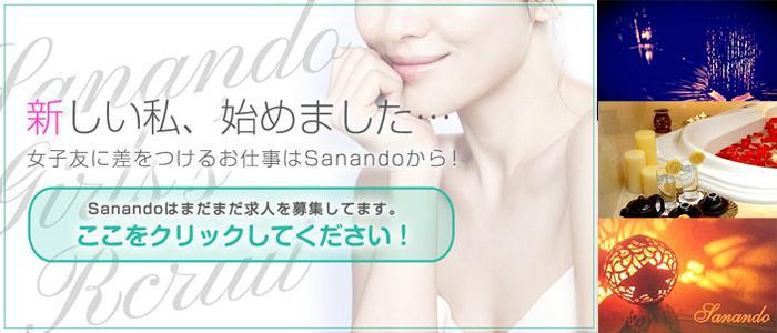 大阪メンズエステメンズエステ Sanando -サナンド-のバナー画像