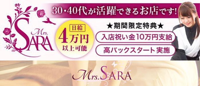 大阪メンズエステメンズエステ Mrs.SARA~ミセスサラ~のバナー画像