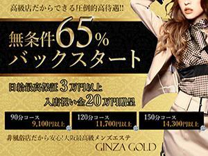 大阪メンズエステ大阪高級メンズエステサロン・銀座ゴールドのサブ画像2