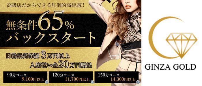大阪メンズエステ大阪高級メンズエステサロン・銀座ゴールドのバナー画像