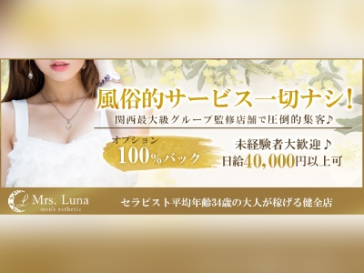 大阪メンズエステの最新求人情報の画像