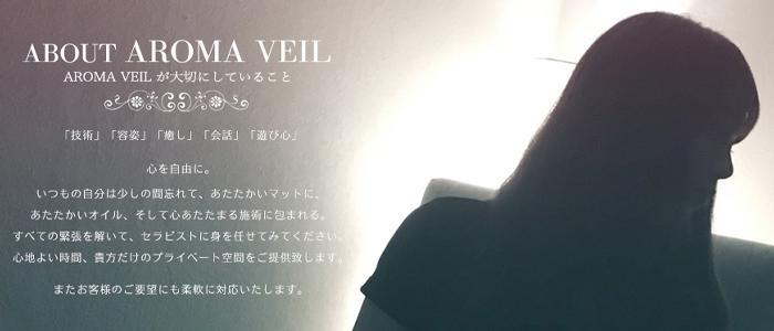 名古屋メンズエステAroma Veil アロマヴェールのバナー画像