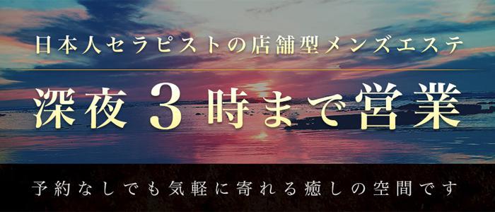 名古屋メンズエステLUX~ラックス~のバナー画像