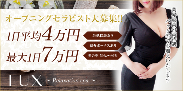 LUX 〜Relaxation spa〜