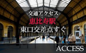 恵比寿・中目黒リラクゼーション・サロン「Regalo~レガロ